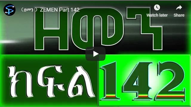 ZEMEN Part 142 (ዘመን)