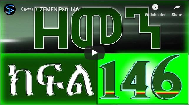 (ዘመን )ZEMEN Part146