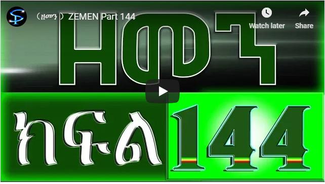ZEMEN Part 144 (ዘመን)