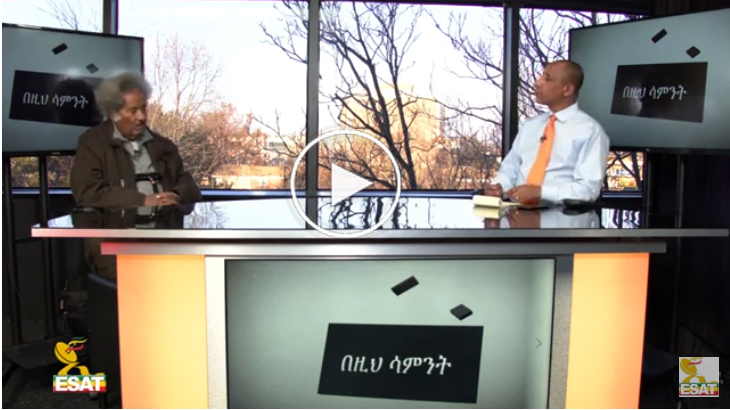 Sisay Agena with Prof Mesfin Woldemariam Fri 14 Dec 2018