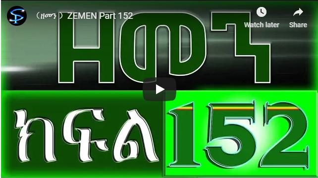 ZEMEN Part 152 (ዘመን)