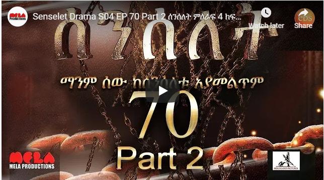 Senselet Drama Part 70B