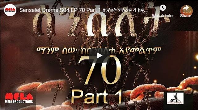 Senselet Drama Part 70 A