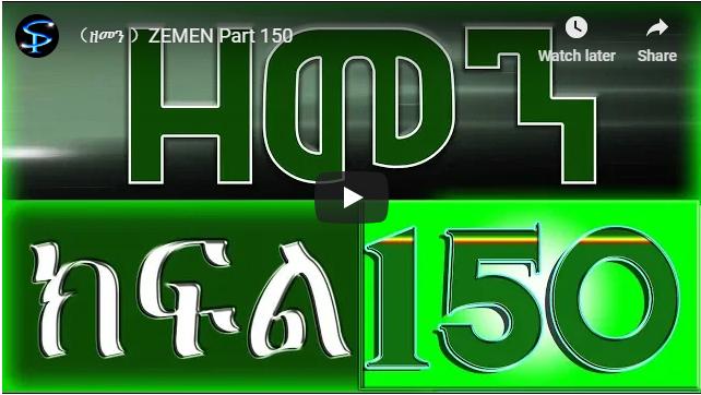 (ዘመን )ZEMEN Part 150