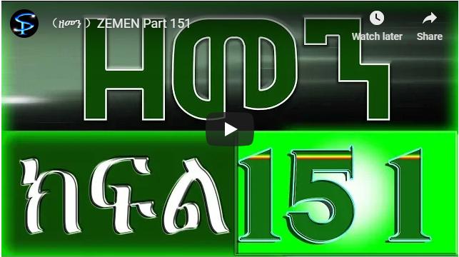 (ዘመን )ZEMEN Part151