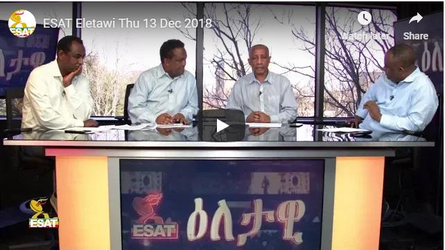 ESAT Eletawi Thu 13 Dec 2018