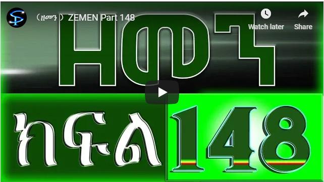 (ዘመን )ZEMEN Part148