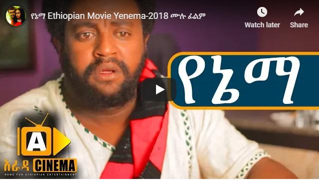 Ethiopian Movie Yenema-2018 ሙሉፊልም