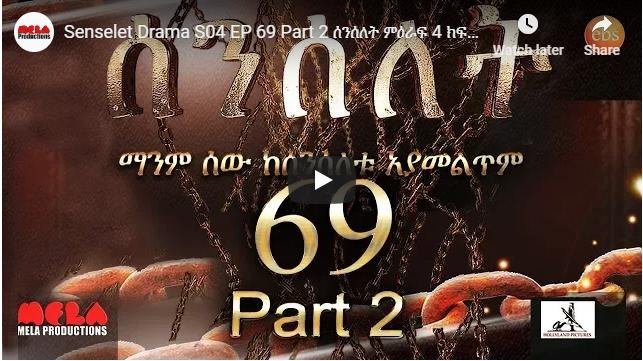 Senselet Drama Part 69B