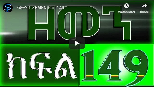 (ዘመን )ZEMEN Part149