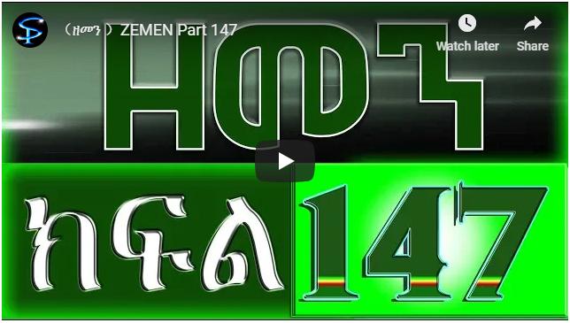 (ዘመን )ZEMEN Part147