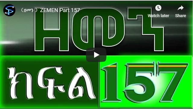ZEMEN Part 157