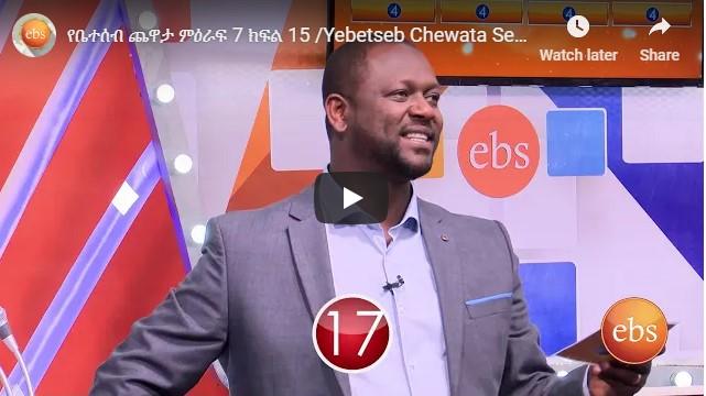 Yebetseb Chewata Season 7 Ep15