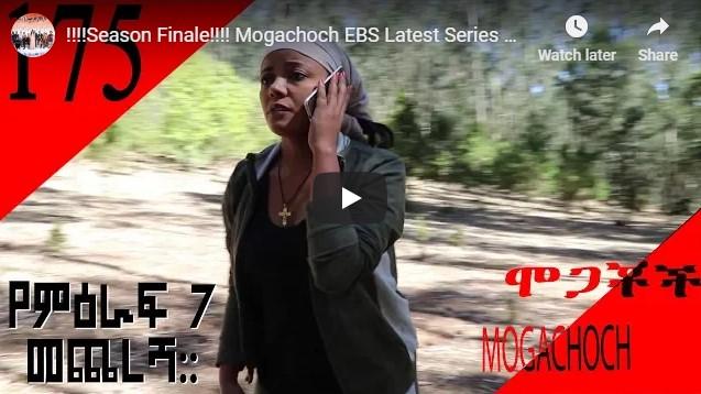 Mogachoch Drama Part175
