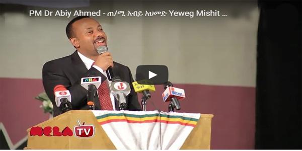 PM Dr Abiy Ahmed YewegMishit