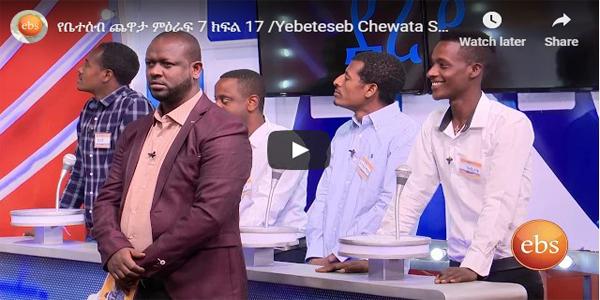 Yebeteseb Chewata Season 7 Ep18