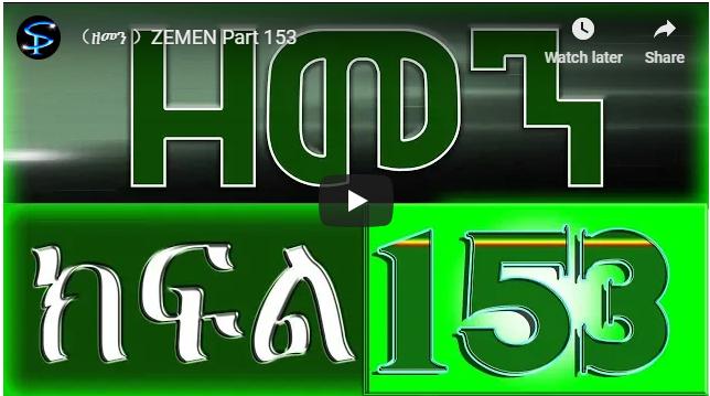 ZEMEN Drama Part153
