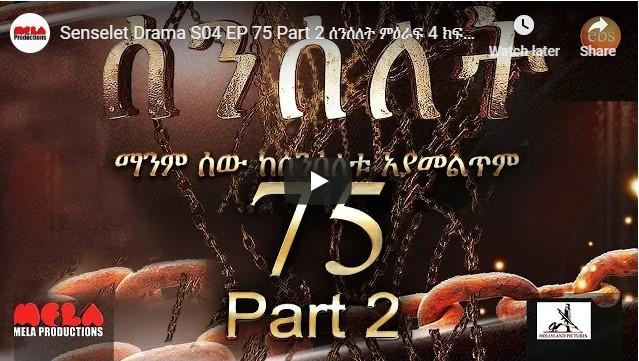 Senselet Drama S04 EP 75 Part 2