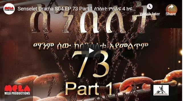 Senselet Drama S04 EP 73 Part1