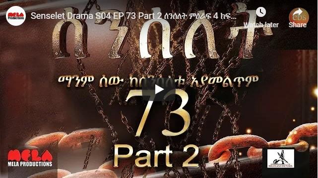 Senselet Drama S04 EP 73 Part2