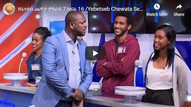 Yebetseb Chewata Season 7 Ep 16
