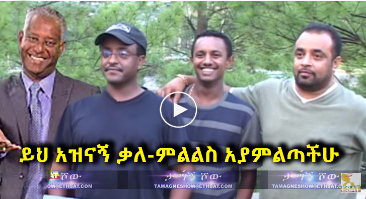 Esat Interview with Tamagn Beyene Part 2 Jan 2019
