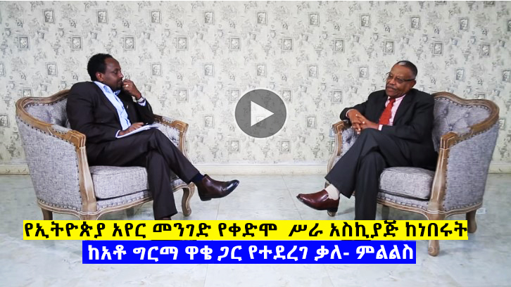 Interview with Former Ethiopian Airline General Manager Girmawake