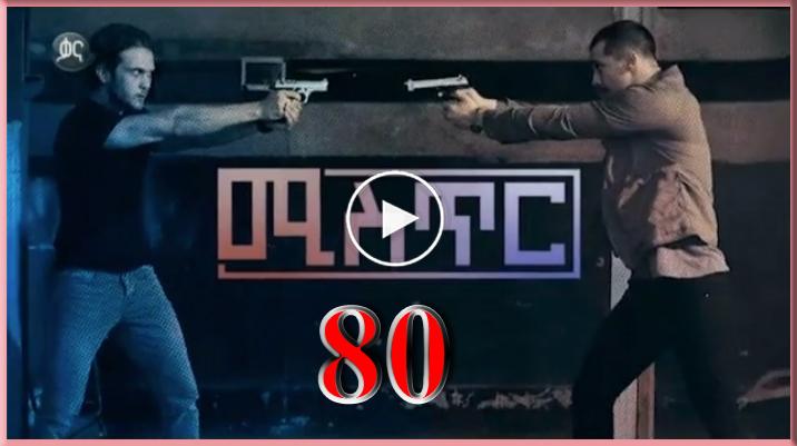 Mister Drama Part 80 | Jano Tube