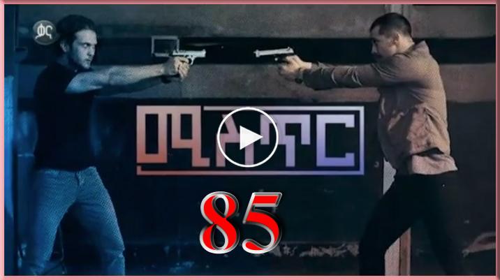 Mister Drama Part 85