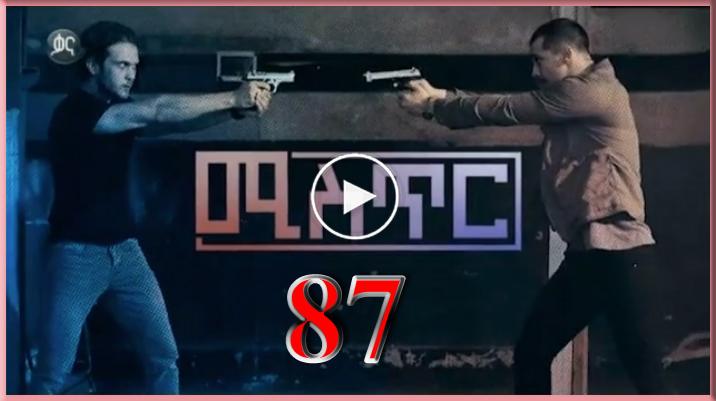 Mister Drama Part87