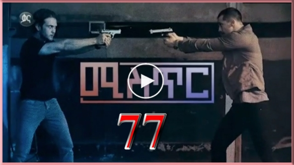Mister Part 77   Jano Tube