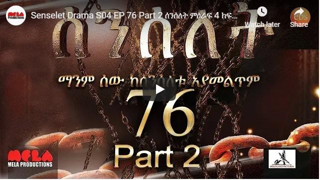 Senselet Drama S04 EP 76 Part2
