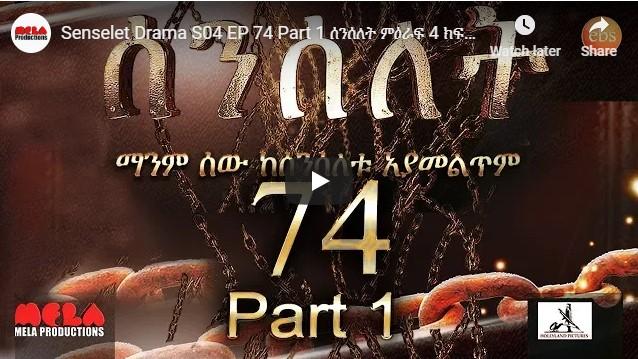 Senselet Drama  74 Part1