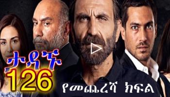 By B Hints || Youtube Ethiopian Drama Zemen Part 96