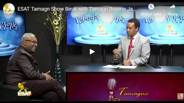 ESAT Interview with Tamagn Beyene Jan 2019