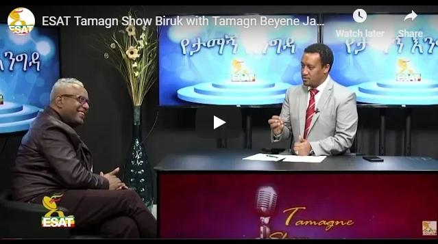 ESAT Interview with Tamagn Beyene Jan2019