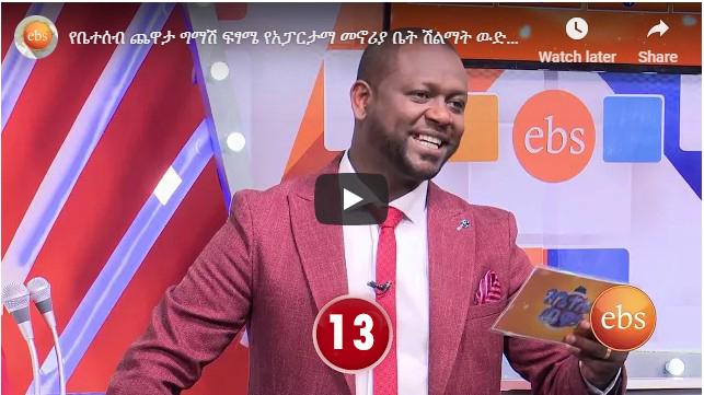 Yebeteseb Chewata SE7 EP13