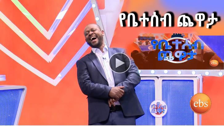Yebeteseb Chewata Season 7 Ep17