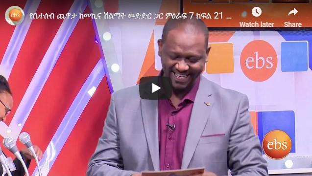 Yebeteseb Chewata Season 7 Ep21