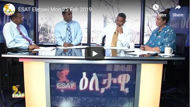 ESAT Eletawi Mon 25 Feb2019