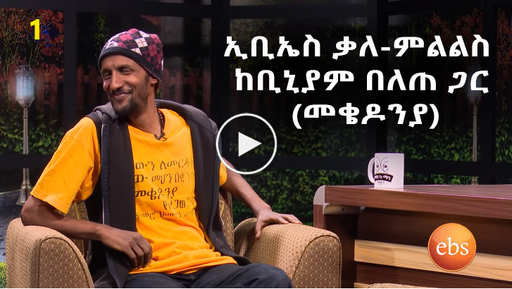 EBS Interview with Biniam Belete(Mekedonia)