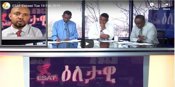 ESAT Eletawi Tue 19 Feb2019