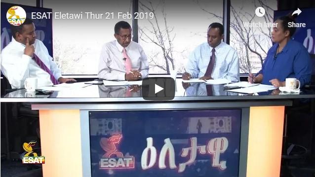 ESAT Eletawi Thur 21 Feb 2019