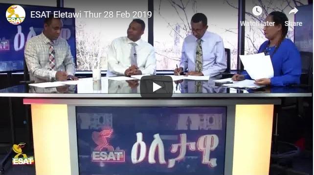 ESAT Eletawi Thur 28 Feb2019