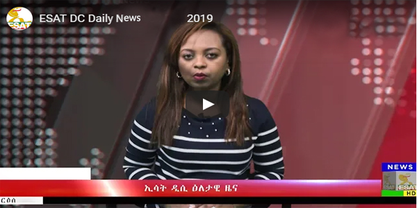 ESAT DC News Mar 11, 2019