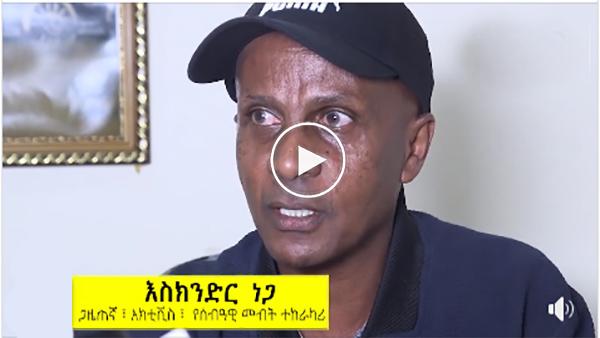 Eskinder Nega's response to lemaSpeech