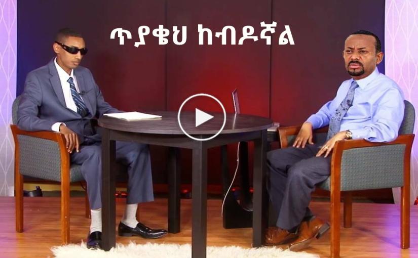 Dr Abiy ahmed with Tewodrostsegaye