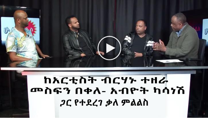 ESAT Interview with Birhanu Tezera,  Mesfin Bekele and AbiyotKassanesh
