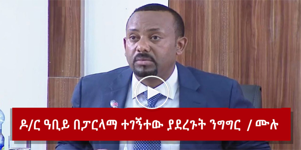 Dr Abiy Ahmed Speech at Parliament /Full