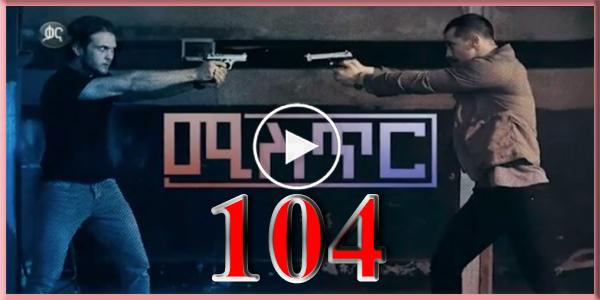 Mister Drama Part104